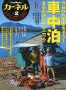 送料無料【中古】カーネル vol.2?車中泊を楽しむ雑誌 車中泊まるわかりテクニック (CHIKYU-MARU MOOK)