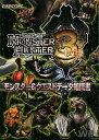 ショッピングモンスターハンター 送料無料【中古】モンスターハンター3(トライ)モンスター&クエストデータ知識書