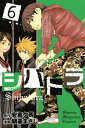 送料無料【中古】シバトラ(6) (講談社コミックス) 朝基 まさし and 安童 夕馬
