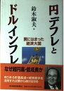 送料無料【中古】円デフレとドルインフレ?罠にはまった経済大国 鈴木 淑夫