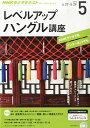 送料無料【中古】NHKラジオ レベルアップハングル講座 2015年 05 月号 [雑誌]