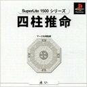 送料無料【中古】四柱推命 マーク矢崎監修 SuperLite 1500