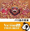 送料無料【中古】(VICTOR TWIN BEST)バリ島の音楽