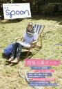 送料無料【中古】別冊spoon. 初夏の森ガール 62483-43 (カドカワムック 345) 著訳編者表示なし