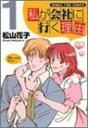 送料無料【中古】私が会社に行く理由 1 (まんがタイムコミックス) 松山 花子