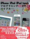 送料無料【中古】iPhone/iPad/iPod touchプログラミングバイブル—iOS 5/Xcode 4対応 (smart phone programming bible) 布留川 英一
