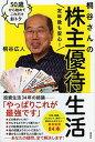 送料無料【中古】定年後も安心! 桐谷さんの株主優待生活 50歳から始めてこれだけおトク