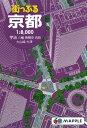 送料無料【中古】街っぷる京都 (Mapple)