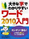 送料無料【中古】大きな字でわかりやすい ワード2010入門 [JP Oversized] AYURA