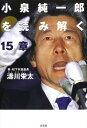 送料無料【中古】小泉純一郎を読み解く15章 [Tankobon Hardcover] 涛川 栄太