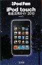 送料無料【中古】iPod Fan iPod touch徹底活用ガイド 2010