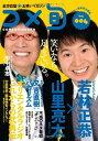 送料無料【中古】全方位型お笑いマガジン コメ旬 COME