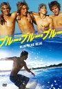 送料無料【中古】ブルー・ブルー・ブルー [DVD]
