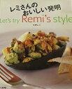 楽天ブックサプライ送料無料【中古】レミさんのおいしい発明—Let's try Remi's style (別冊エッセ)