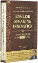 送料無料【中古】DVD3枚組 ENGLISH SPEAKING INNOVATION
