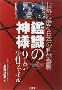 送料無料【中古】「鑑識の神様」9人の事件ファイル—世界に誇る日本の科学警察