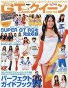 送料無料【中古】ギャルズ パラダイス スーパーGTレースクイーン オフィシャルガイドブック 2016 (SAN-EI MOOK)