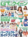 送料無料【中古】ギャルズパラダイス 2019 スーパーGTレースクイーン オフィシャルガイドブック (サンエイムック)