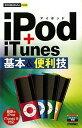 送料無料【中古】今すぐ使えるかんたんmini iPod+iTunes基本&便利技