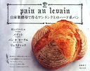 送料無料【中古】自家製酵母で作るワンランク上のハード系パン