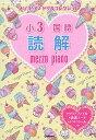 送料無料【中古】小3国語 読解 (メゾピアノ ドリルコレクション)