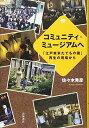 送料無料【中古】コミュニティ・ミュージアムへ——「江戸東京たてもの園」再生の現場から
