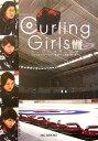 送料無料【中古】カーリングガールズ~2010年バンクーバーへ、新生チーム青森の第一歩 [MGBOOKS] (MG BOOKS)