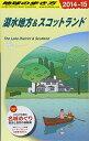 地球の歩き方 スコットランド送料無料【中古】A04 地球の歩き方 湖水地方&スコットランド 2014