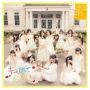 USEDб┌┴ў╬┴╠╡╬┴б█ене╣д└д├д╞║╕═°днбб╖р╛ь╚╫ [Audio CD] SKE48