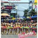 USED【送料無料】賛成カワイイ!【劇場盤】 [Audio CD] SKE48 エスケーイー