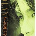 送料無料【中古】すれ違いの純情 [Audio CD] T-BOLAN; 森友嵐士 and 葉山たけし