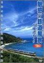 USED【送料無料】魅惑の鉄道風景七曜週めくり7月~9月[DVD][DVD]