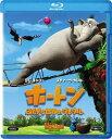 送料無料【中古】ホートン/ふしぎな世界のダレダーレ (Blu-ray Disc)