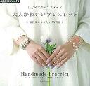 USED【送料無料】はじめてのハンドメイド 大人かわいいブレスレット (アサヒオリジナル)