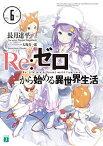 送料無料【中古】Re:ゼロから始める異世界生活6 (MF文庫J)