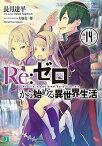送料無料【中古】Re:ゼロから始める異世界生活14 (MF文庫J)