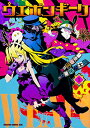 USED【送料無料】ウエポンギーク 1 (ドラゴンコミックスエイジ) Comic 岡田 伸一 and 華尾 ス太郎