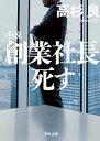 送料無料【中古】小説 創業社長死す (角川文庫) [Paperback Bunko] 高杉 良