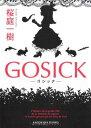 USED【送料無料】GOSICK -ゴシック- (角川文庫) [Paperback Bunko] 桜庭 一樹