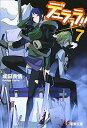 USED【送料無料】デュラララ!!×7 (電撃文庫) [Paperback Bunko] 成田 良悟 and ヤスダ スズヒト