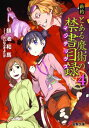 USED【送料無料】新約 とある魔術の禁書目録 (4) (電撃文庫) [Paperback Bunko] 鎌池 和馬 and はいむら きよたか