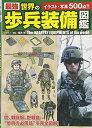 送料無料【中古】最強 世界の歩兵装備図鑑