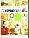 USED【送料無料】インテリア雑貨を手作りする本—とってもカンタン!かわいいおしゃれ雑貨が私にも作れ (Gakken Interior Mook)