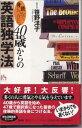 送料無料【中古】「読んで身につけた」40歳からの英語独学法 (講談社ニューハードカバー) 笹野 洋子