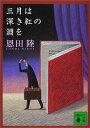 送料無料【中古】三月は深き紅の淵を (講談社文庫) [Paperback Bunko] 恩田 陸