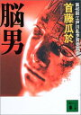 USED【送料無料】脳男 (講談社文庫) [Paperback Bunko] 首藤 瓜於