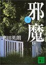 USED【送料無料】邪魔(上) (講談社文庫) [Paperback Bunko] 奥田 英朗
