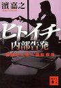 USED【送料無料】ヒトイチ 内部告発 警視庁人事一課監察係 (講談社文庫) [Paperback Bunko] 濱 嘉之