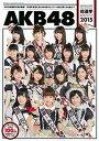 送料無料【中古】AKB48総選挙公式ガイドブック2015 (講談社 MOOK) Mook AKB48グループ