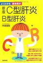 USED【送料無料】新版 C型肝炎 B型肝炎 (よくわかる最新医学) 中島 俊彰